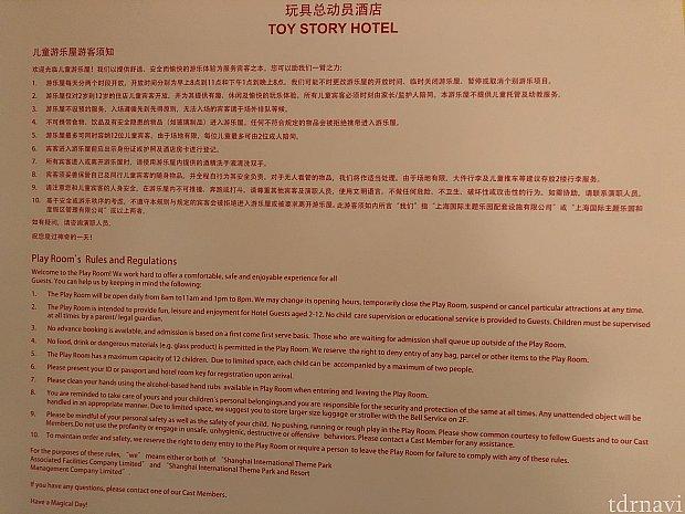 1階にあるプレイルームの説明