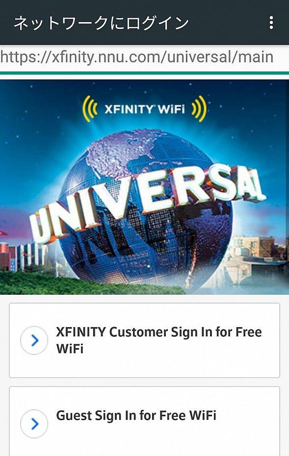 """まずはWi-Fiの接続から。 接続可能なネットワークの中から""""universal""""を選択すると、ログイン画面が表示されます。日本からの旅行で""""XFINITY Customer""""だという方はほぼいないと思うので、下の""""Guest Sign In for Free WiFi""""を選択します。"""