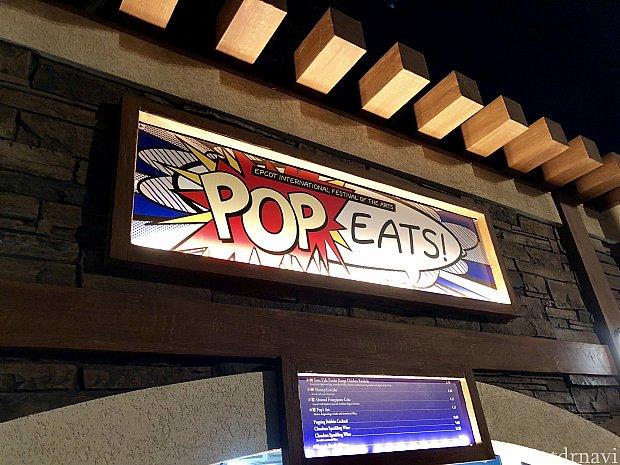 POP Eatsでは昨年挑戦しなかったものをトライ。