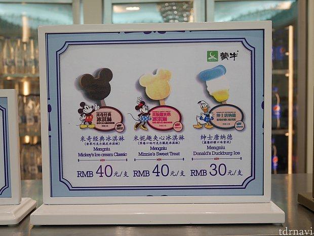 パーク内でも売ってるミッキー、ミニー、ドナルドの形のアイス