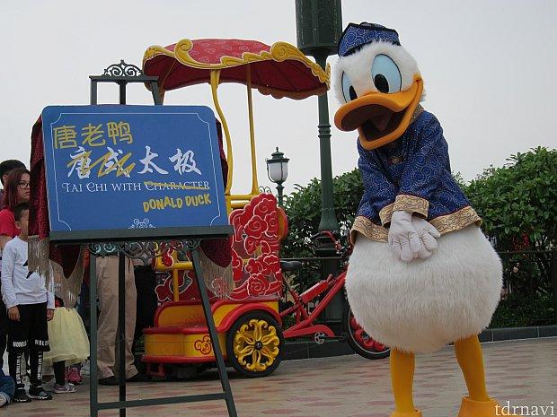 ドナルドが看板を書き換えます。「Tai Chi with DONALD DUCK」。
