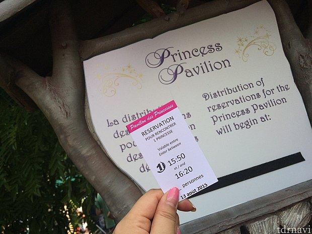 プリンセス・パビリオン