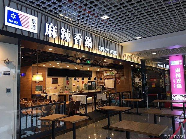 四川の香鍋のお店もあります。