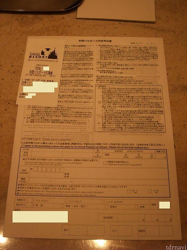 年間パスポートの窓口で運転免許証などの公的機関発行の本人確認書類を提示して支払いを済ませると年間パスポート引換券が付いた「年間パスポート作成申込書」が渡されます。 窓口の真ん中奥に記入台があるので必要事項を記入します。