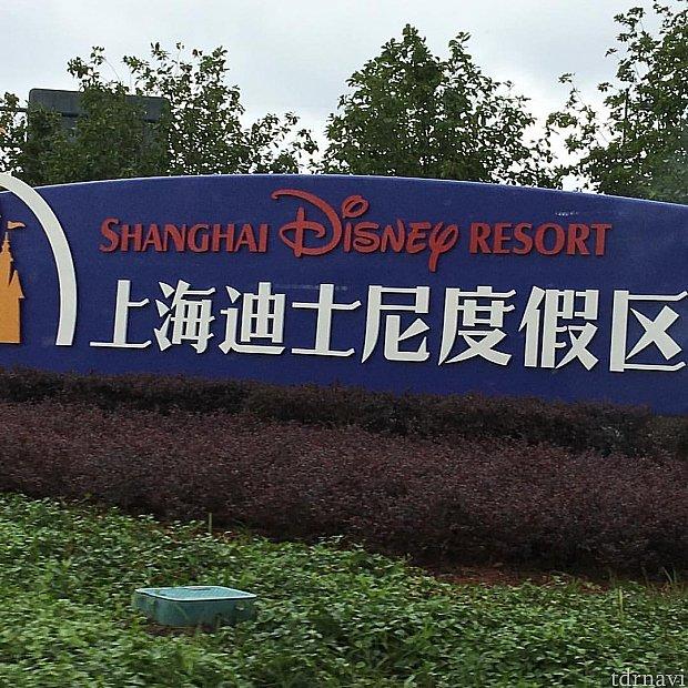 来たー!!上海ディズニーリゾート💕虹橋空港から乗車時