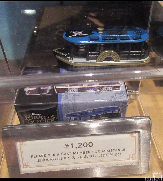 トミカ 1200円