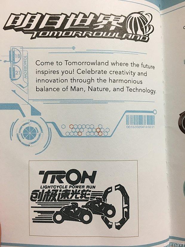TRON Lightcycle Power Runのスタンプです!