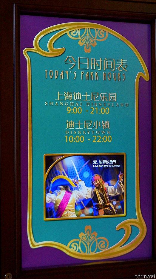 今日のスケジュールが出てるのは、日本のディズニーホテルと一緒なのですね個人的には紫も良いですが、グランドオープニングの様に深い青色も良かったのではと思う