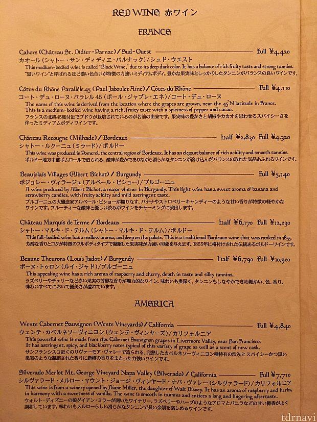 こちらは赤ワインのページ。こちらにもシルヴェラードのメルローがあります。