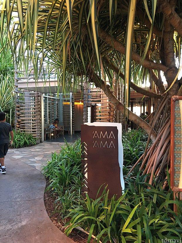 AMA AMAは一番奥にあります…ビーチには近いレストランなので景色は最高!
