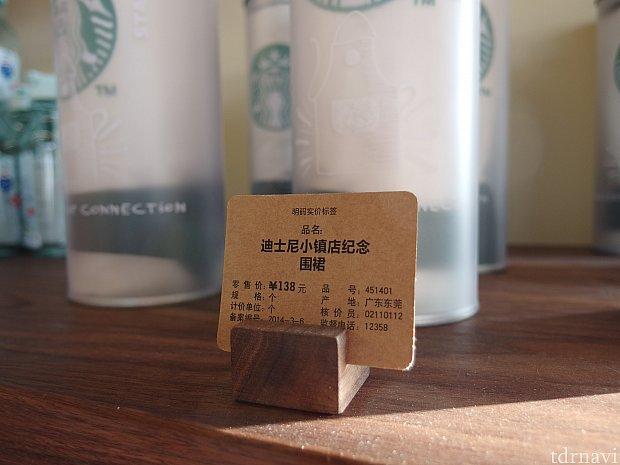 エプロンは筒に入って売られていました。値札には「ディズニータウン店記念」の文字が。