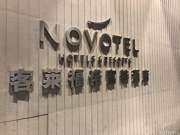 ノボテルホテルのロゴがお迎え