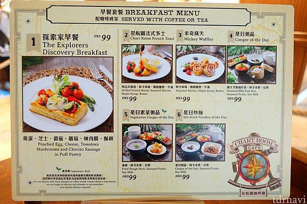 【朝食】メニュー。コーヒーまたは紅茶が付いて各99ドル。その他にサラダカップもあります。