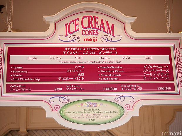 他にも定番のアイスがラインナップに!