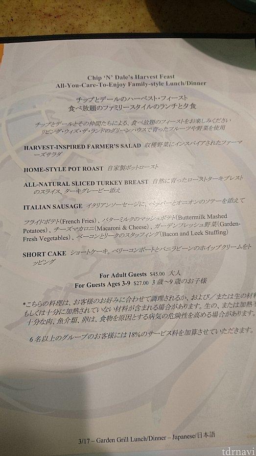 日本語のメニューもありました!