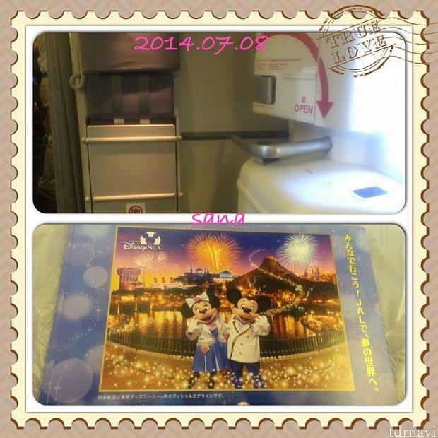 非常口席確保出来ました(o^^o)JALの絵葉書も貰いました(o^^o)