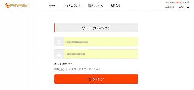 作成したら、そのアカウントを使用してログインします。