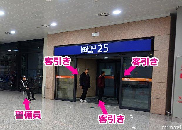 ターミナル2では25番出口からタクシー乗り場へ行けます。そして、ここに客引きが笑いながら待ち構えています。