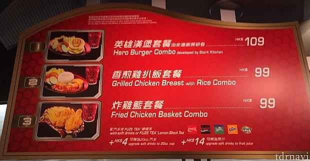 基本的にハンバーガーとフライドチキンがメインのようです。ご飯物も!
