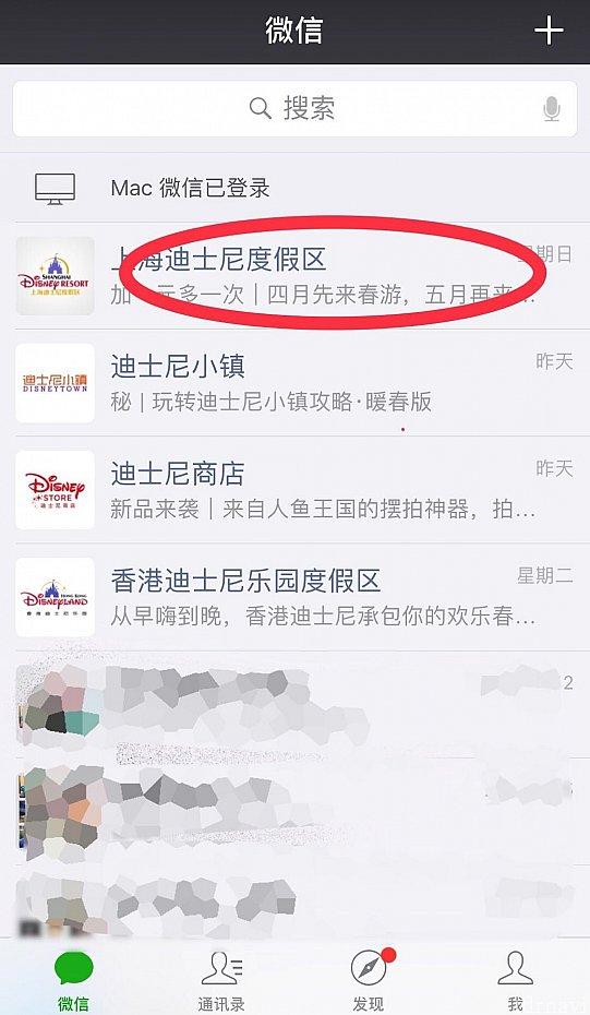 Wechatの上海迪士尼度假区(上海ディズニーリゾート)の公式アカウントを開きます。
