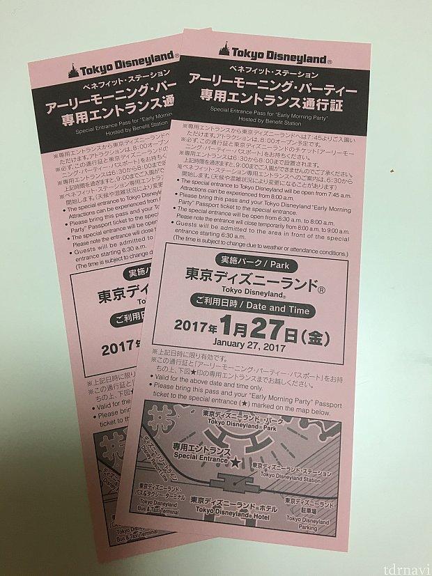 入園には専用パスポートにくわえ、このチケットが必要。