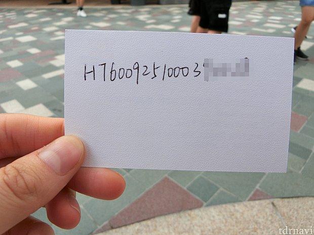 コンシェルジュデスクで15時以降のパークチケットを購入したときもらった紙。パークの入園ゲートで、この紙とパスポート、チェックイン時にもらったルームキーをキャストに渡すと紙のチケットがもらえました。