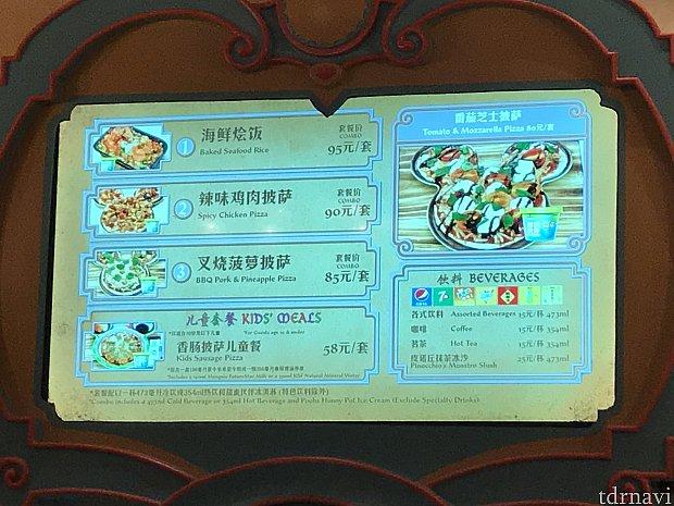 ピザコーナーメニューです。 北京ダックピザもありました。