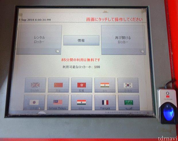 レンタル操作は日本語対応。指紋登録&認証で開閉できます。この時は85分間無料でした。