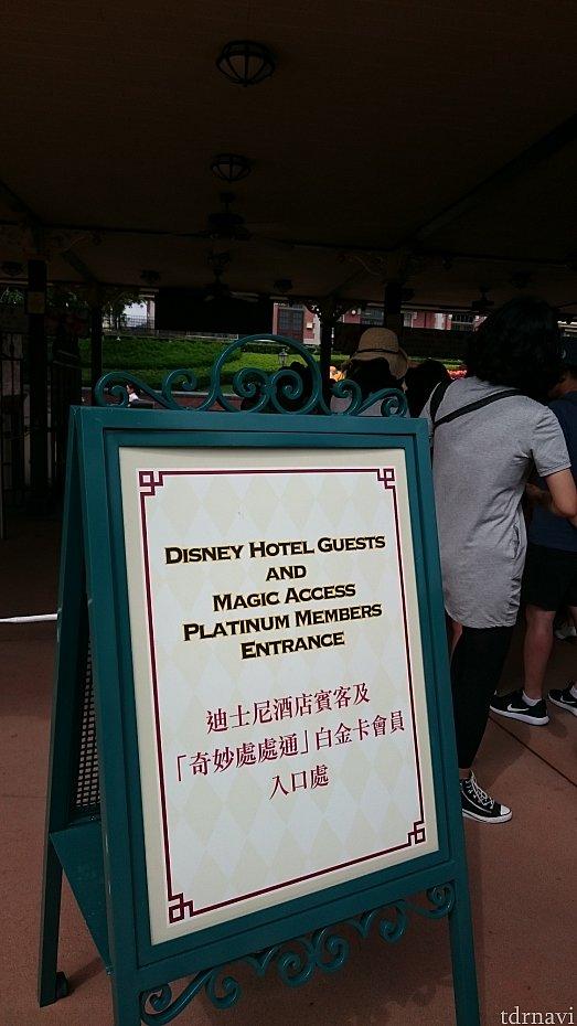 優先入場ゲートの看板。この横に案内のキャストさんが立っていて、年パスかホテルのルームキーをチェックしています。