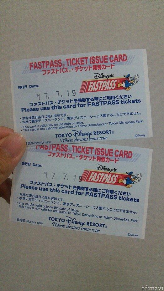 こちらがファストパス専用のチケットです!当日のみ有効。