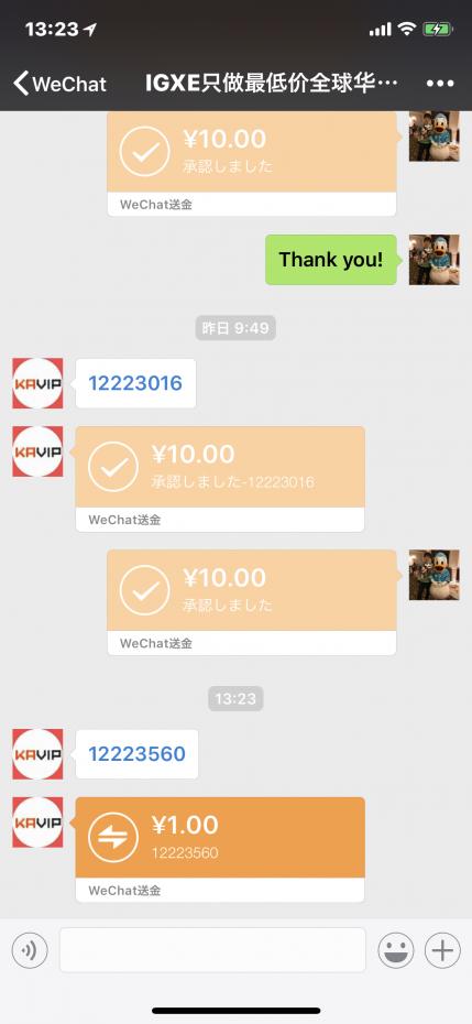 メッセージに送金されてきますので金額をタップします。