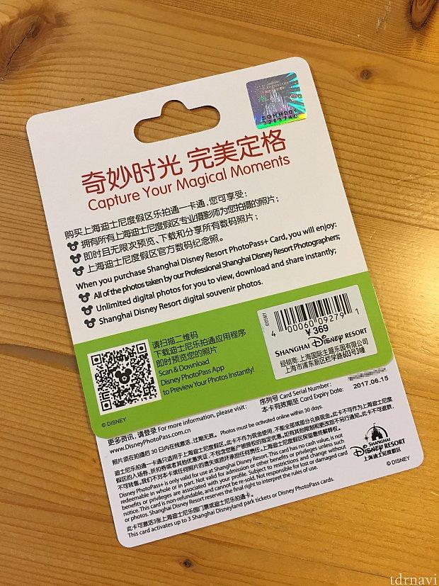 裏面。お値段は369元(日本円で約6,000円)。店頭に出ているのはダミーサンプルの場合がありすが、レジで新品と交換してくれます。