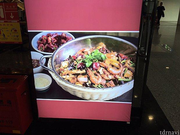 香鍋とはこんな料理です。辛い!💦