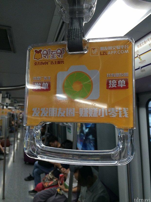 吊り革の広告。