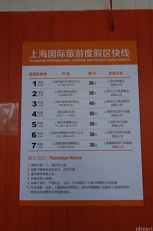 料金表がこちら。30元です。見出しだけ英語対応して何の意味があるの?大事なところが全部中国語…。