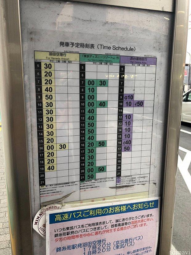 駅横の道からバスが出ています。 羽田空港行き 東京ディズニーリゾート行きのバス時刻表です。
