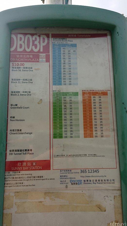 ホテル最寄りバス停のサニーベイ行きの時刻表