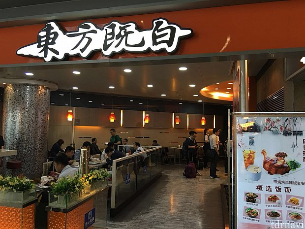 """搭乗まで少し時間があったのでKFC系列の中華のファストフード""""东方既白""""へ。"""