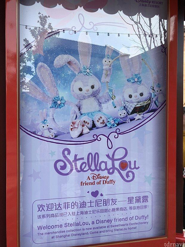 ディズニータウンにあったステラルーの看板。 ステラルーのグッズは、今のところパーク内の『Sweethearts Confectionery』のみの販売のようです。