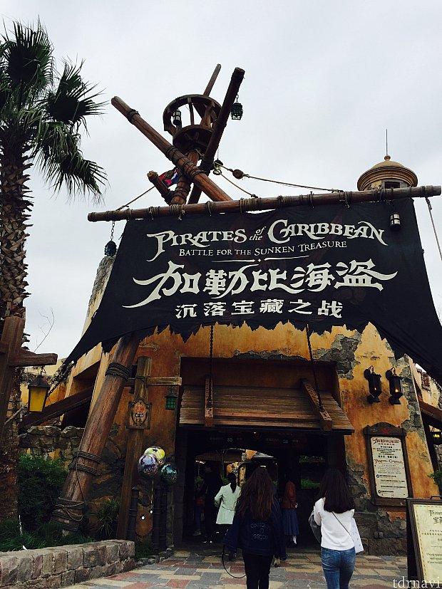 カリブの海賊 - バトル・フォー・ザ・サンケン・トレジャー
