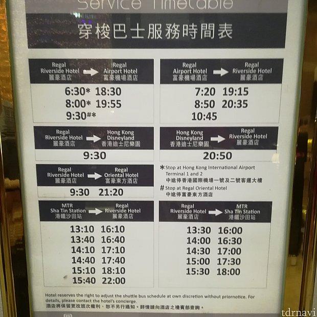 ホテルからのシャトルバスの時刻表。