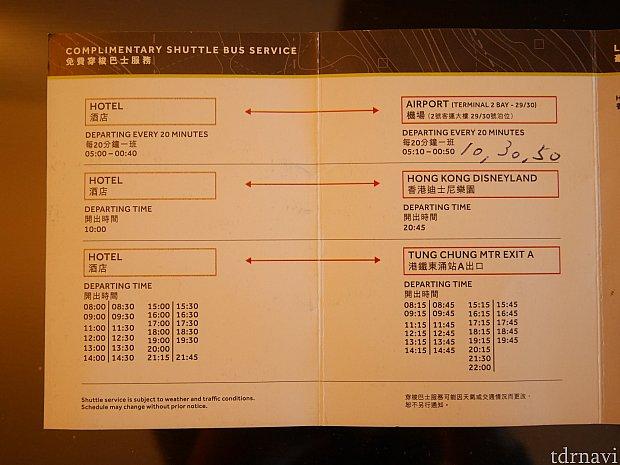空港のB5のマリオットカウンターでは、バスの時刻表と乗り場の地図が書かれた紙をもらえました。説明もしてくれます。
