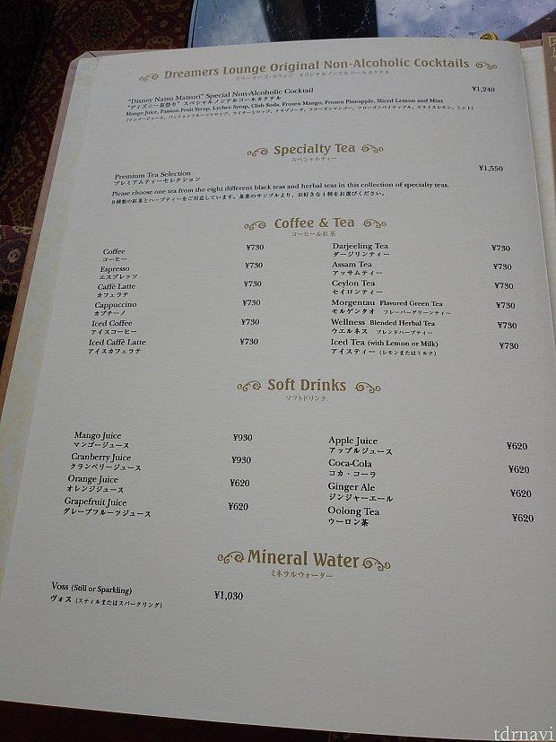 ドリンクメニュー この中のコーヒー又は紅茶もしくはプレミアムティーから選べます。