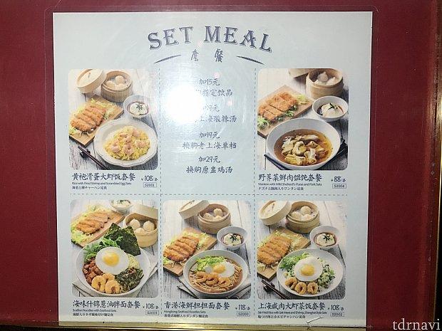 オススメのSet Meal メニュー!