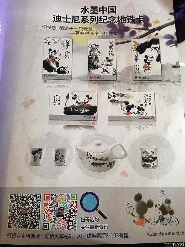 機内誌にディズニーシリーズの交通カード(ICカード)の広告が。水墨画風のミキミニ。