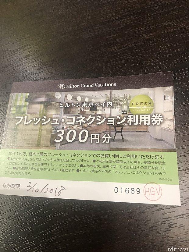 ヒルトングランドバケーションのアンケートで貰った300円券