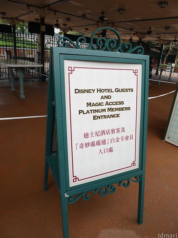パーク入園時にプラチナとディズニーホテル宿泊者のみの列があります。早くは入れないので、ここはあまり威力を発揮しません。その前の手荷物検査のプラチナ用の入り口は一般が並んでてもスイスイ行けるので快適です☆