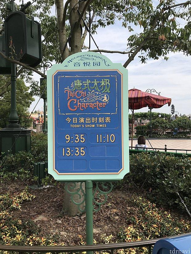 時間は日によって違うのでパークに入ったら確認しましょう!