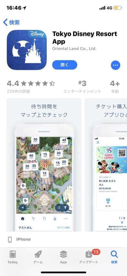 ようやく登場した公式アプリ。 AndroidはPlayストア。 iOSはApp Storeからダウンロードできます。
