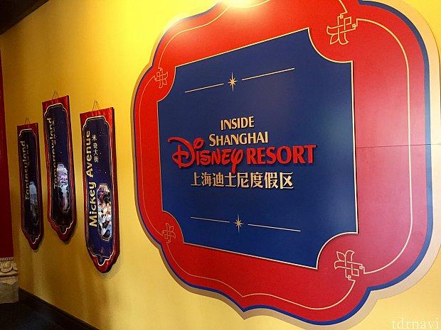 そして2017年10月現在、Inside Shanghai Disney Resortを行なっていました。